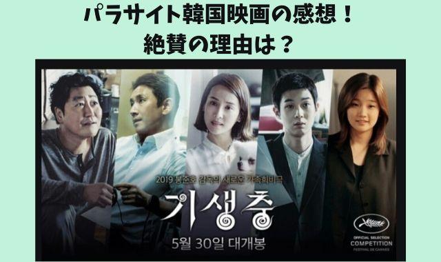 パラサイト韓国映画絶賛・感想は?