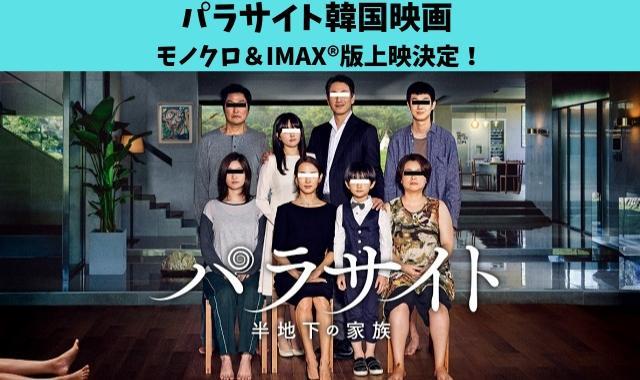 パラサイト韓国映画 モノクロ版&IMAX®版上映決定アイキャッチ
