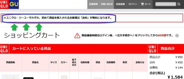 ユニクロショッピングカート送料無料表記
