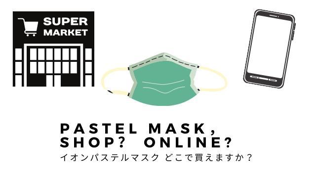パステルマスクは通販?店舗?