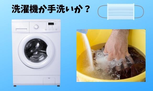 マスク洗濯機か手洗いか?