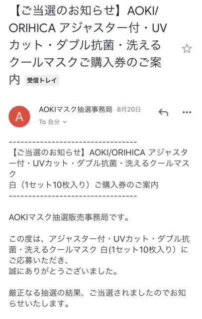アオキマスク当選メール