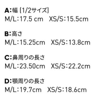 アディダス フェイスカバーサイズ表