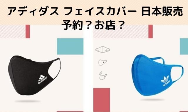 アディダス フェイスカバー 日本販売