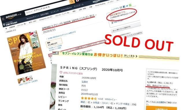 スプリング10月号予約サイト完売