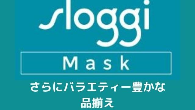 スロギーマスク再販
