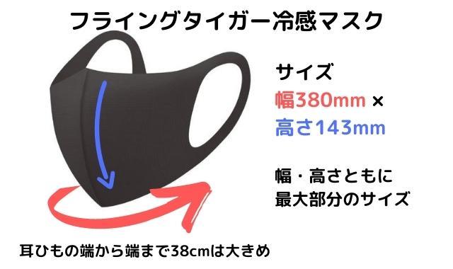 フライングタイガーマスク サイズ