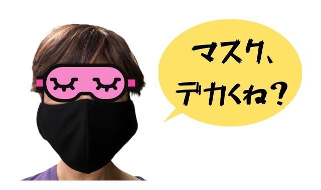 極さらマスク大きさ実証