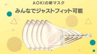 AOKIの新マスク