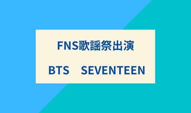 FNS歌謡祭出演BTS SEVENTEEN