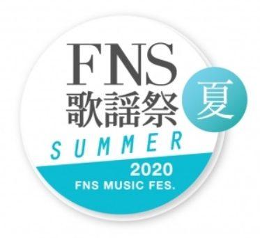 FNS2020夏ロゴ