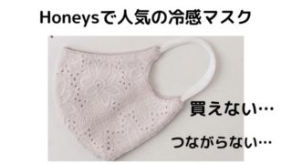 Honeysで人気の冷感マスク
