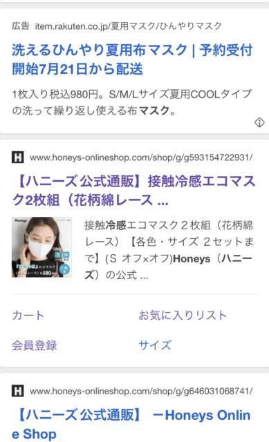 Yahoo!ハニーズマスク検索トップ