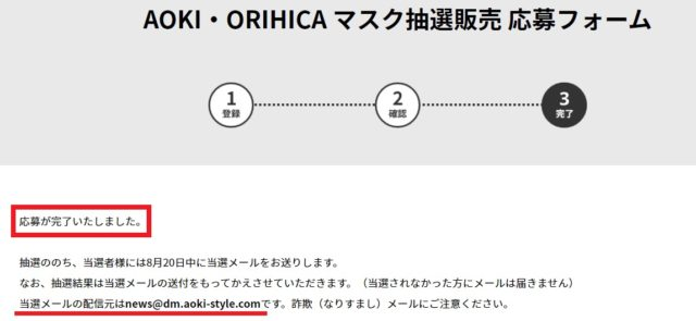 aoki抽選販売申込完了とドメイン