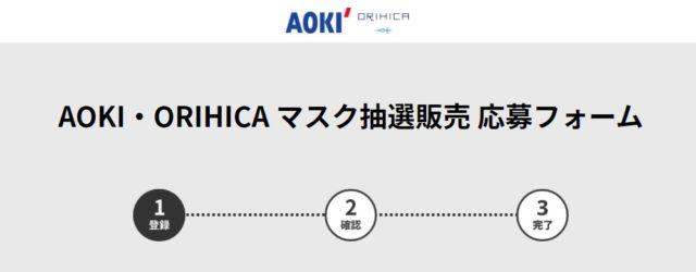 aoki orihica新マスク抽選販売フォーム