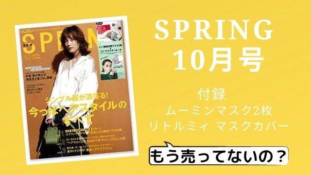 spRing 10月号付録レビュー