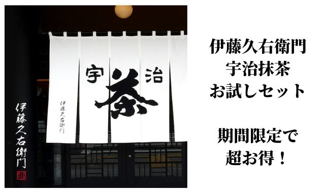 伊藤久右衛門お試しセットアイキャッチ