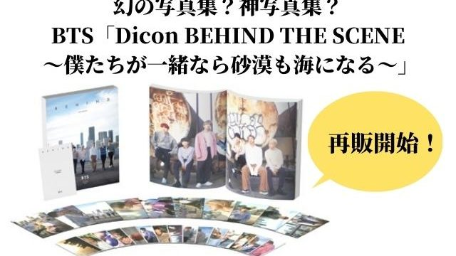 BTS BEHIND THE SCENE写真集