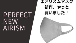 新エアリズムマスク購入アイキャッチ
