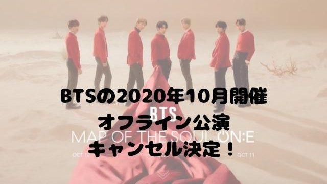 BTSの2020年10月開催 オフライン公演 キャンセル決定?