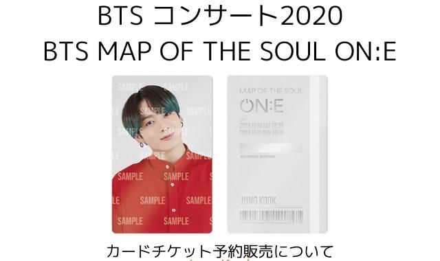 BTS コンサート2020 BTS MAP OF THE SOUL ON_E