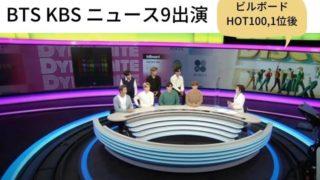 KBSニュース9出演
