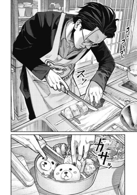 極主夫道漫画弁当