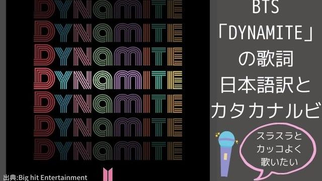 BTS 「DYNAMITE」 の歌詞 日本語訳と カタカナルビ アイキャッチ