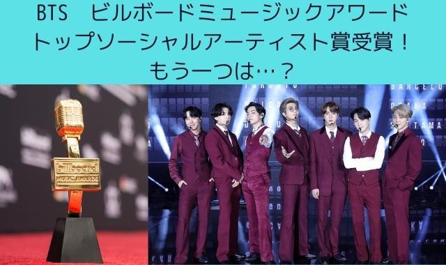 BTS ビルボード トップソーシャルアーティスト賞受賞