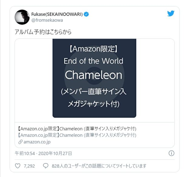 Fukaseワールドアルバムツイート