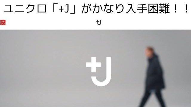 ユニクロ「+J」が届いた