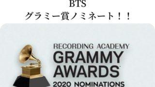 BTS グラミー賞ノミネート!!