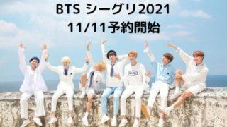 BTS シーグリ2021