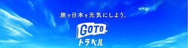 GoTo画像