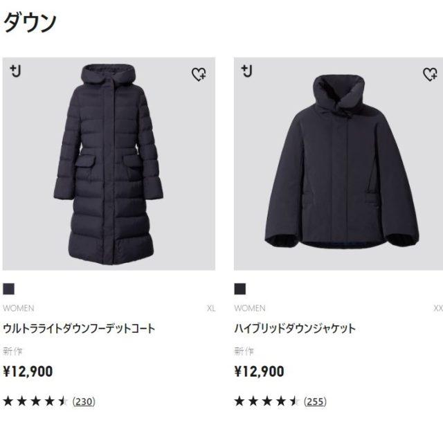J+ダウン