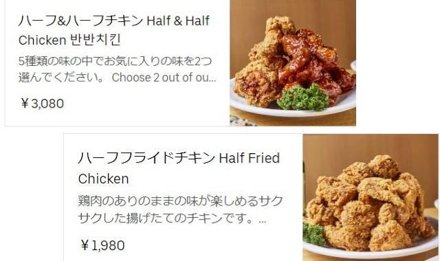 Uber Eats 値段