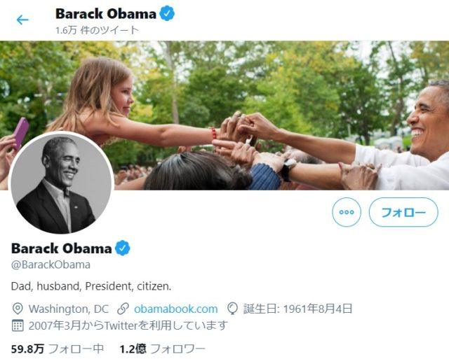 オバマ氏ツイッター