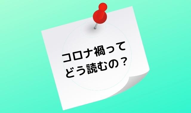 コロナ禍読み方