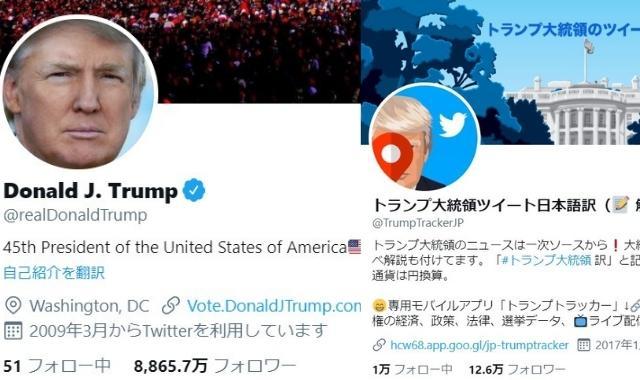 トランプ氏本アカ、翻訳アカ