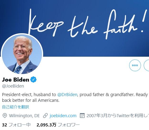 バイデン次期米大統領