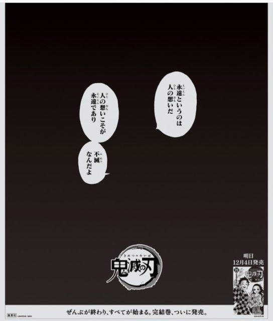 12.3夕刊掲載