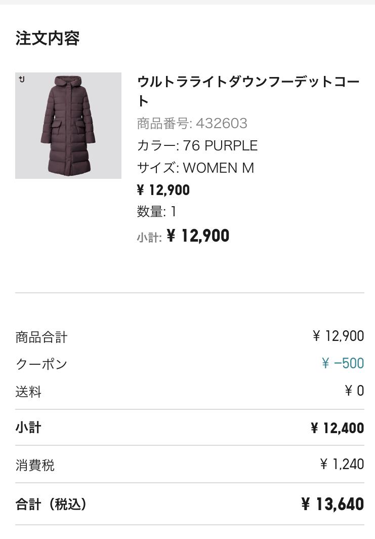 +J ダウン会計