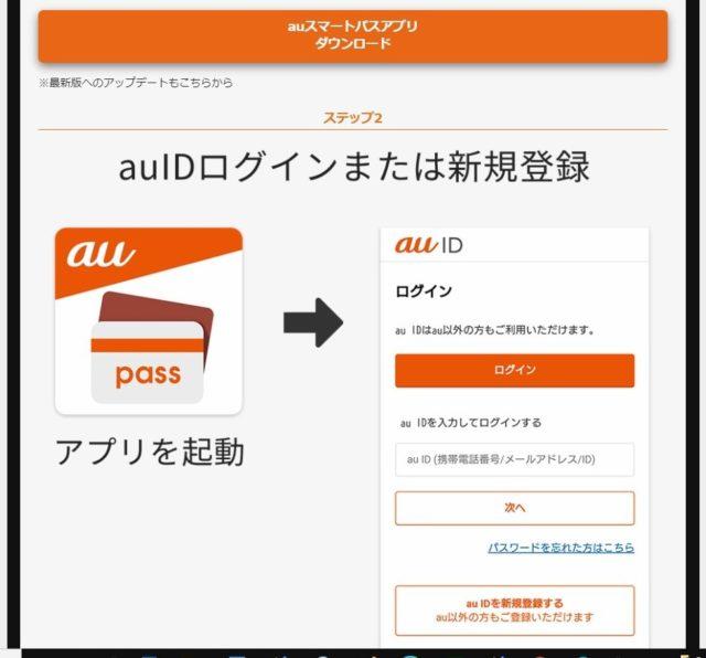 auスマートパス登録jpg