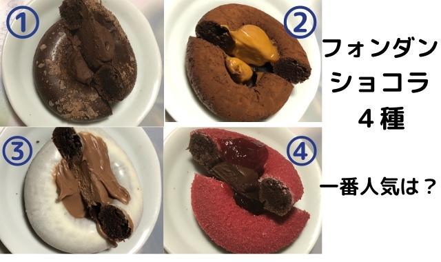 フォンダン ショコラ4種