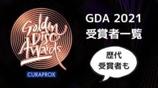 GDA 2021 受賞者一覧