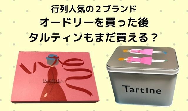 オードリーを買って タルティンも買える?