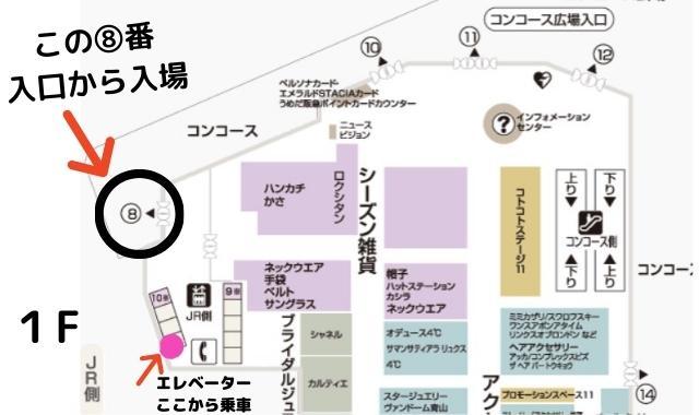 阪急1FJR側入口