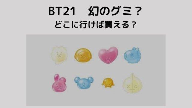 BT21 幻のグミ?