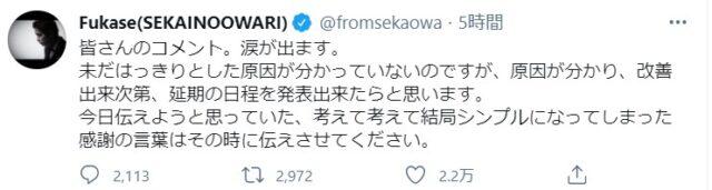 Fukase配信中止コメント
