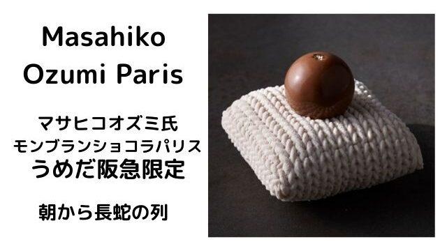 Masahiko Ozumi Paris